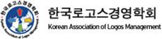 한국로고스경영학회